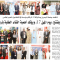 BAS Participates in University of Bahrain Annual Careers Day