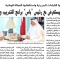 H.E. Minister of Labour and Social Development Discusses BAS Training Programs
