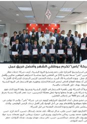 BAS Company honors employees of the month and best team