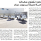 ALWATAN JANUARY 28