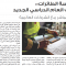 ALWATAN SEPTEMBER 4