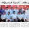 BAS Company Welcomes Al-Mabarah Al Khalifa StudentsBAS Company Welcomes Al-Mabarah Al Khalifa Students
