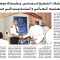 BAETC Participates in Global Higher Education and Training Exhibition in Salalah, Oman