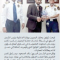 BAS Honours Employees Who Contributed to Passenger Services at Jeddah International Airport