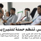 Bahrain Airport Services Organize a Blood Donation Day