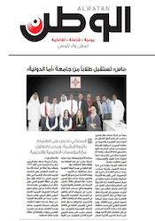 BAS Received Students From AMA University