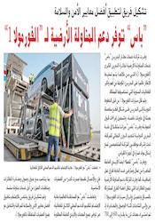 F1 Cargo Handling Success for BAS