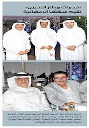 BAS Holds Ramadan Ghabga